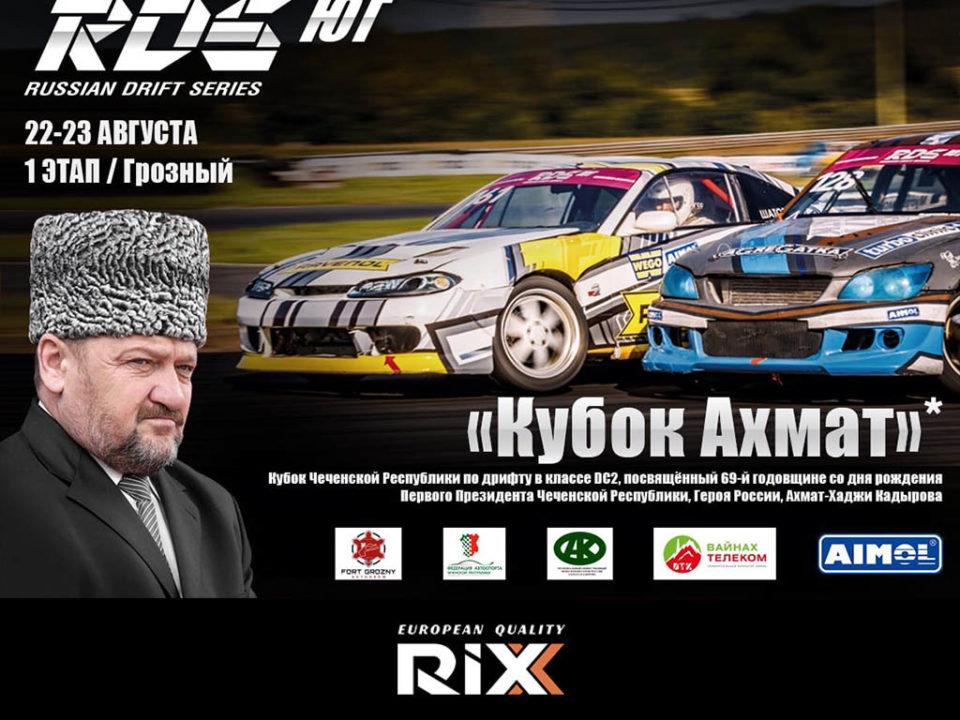 RDS Юг 2020 первый этап г. Грозный